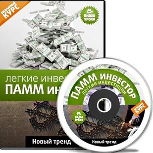 Бесплатный видео курс про инвестиции в управляющих на форексе. Pamm